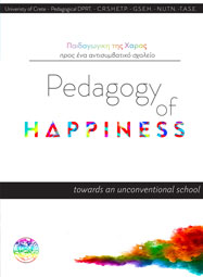 Pedagogy of Happiness, Towards An Unconventional School